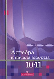 решебник 10-11 по алгебре и начала анализа