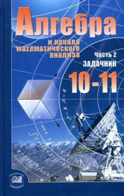 Обложка решебник алгебра 10 профильный уровень