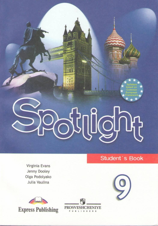 Домашняя работа по английскому языку 9 класс spotlight ваулина