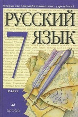 fb2 баранов решебник 7 класса по русскому