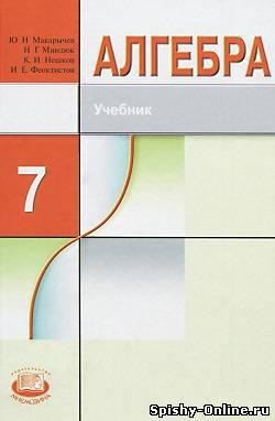 Решебник по алгебре за 7 класс теляковского 2010
