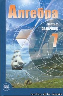 Обложка книги решебник алгебра 7 класс макарычев гдз
