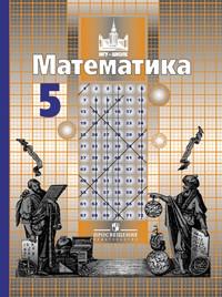 fb2 решебник никольский математика 5 класс