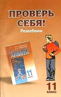 НОВОШИНСКИЙ 11 КЛАСС ХИМИЯ ПРОФИЛЬНЫЙ УРОВЕНЬ
