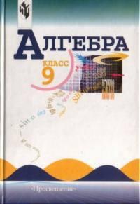 Алгебра класс Решебники и ГДЗ Алгебра 9 класс Макарычев Миндюк