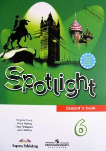 Spotlight Student book 6 класс