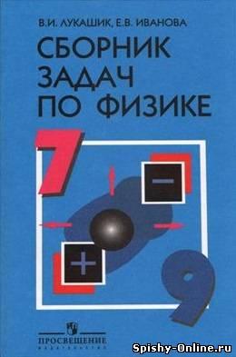 решебник по физике 9 класс генденштейн
