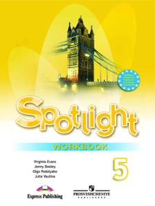 Гдз по английскому 5 класс кауфман учебник 2014