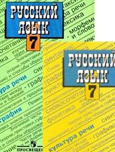 Читать книгу баранов решебник 7 класса по русскому