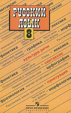 Гдз по русскому языку 5 Класс Просвещение 2016 Ладыженская