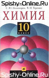 Гдз по химии 10 класс габриелян о. С. 4 упражнение.