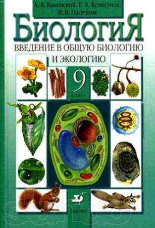 учебник биология мамонтов 9 класс