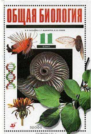 Решебник по Экологии за 10 11 Класс