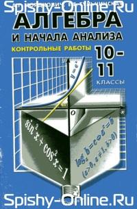 Алгебра класс Решебники и ГДЗ Решебник ГДЗ Контрольные работы по Алгебре 10 11 классы А Г Мордкович