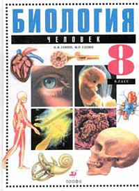 Читать книгу сонин биология 8 класс