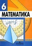Гдз по математеке 6 класс дрофева новый