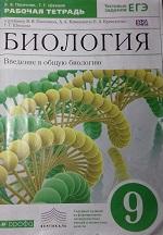 скачать учебник по биологии 9 класс пасечник каменский
