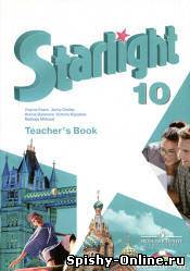 Решебник ГДЗ Starlight 10 класс Баранова Дули Копылова Teacher's Book, ответы на workbook, translator corner