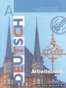 Решебник по немецкому 5 класс arbeitsbuch