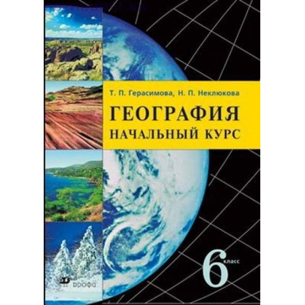 Учебник географии 6 класс герасимова неклюкова