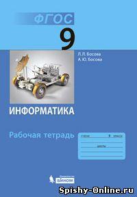 Читать онлайн гдз босова 9 класс информатика учебник