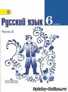 Обложка русский решебник ладыженская 6 класс