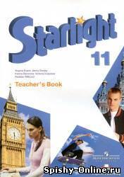 Гдз по английскому starlight 11 класс учебник