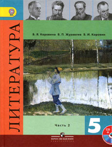 Учебник по русской литературе 5 класс коровина