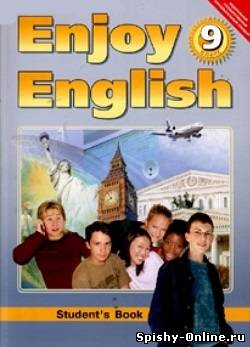 Enjoy English 9 класс Биболетова