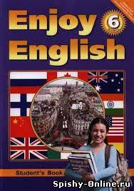 Рабочая тетрадь английский язык enjoy english 5-6 классы.