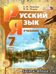 Решебники гдз по русскому языку 7 класс