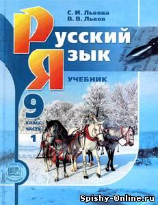 русский язык 9 класс львов и львова учебник онлайн