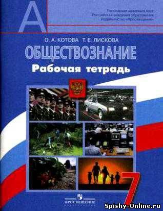 Гдз по обществу учебник 7 класс кравченко певцова.