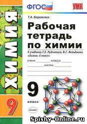 Читать рабочая тетрадь химия 9 класс решебник