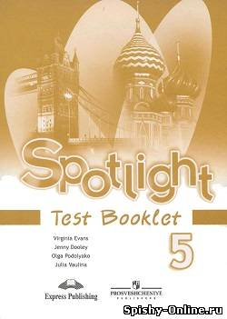 скачать spotlight 3 класс test booklet бесплатно