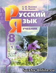 решебник по русскому языку с. и. львова 8 класс