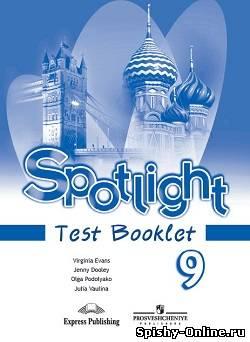 Решебник с переводом по английскому языку 9 класс spotlight