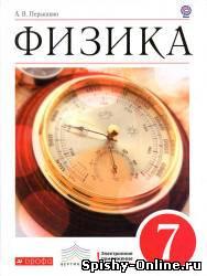 Решебник к учебнику по физике пёрышкин 7 класс.