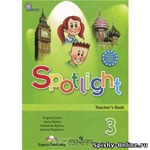 Гдз spotlight 3 класс