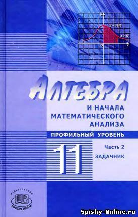 АЛГЕБРА 10-11 КЛАСС ЗАДАЧНИК МОРДКОВИЧ