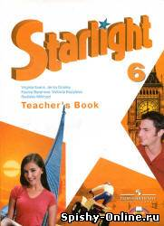 Решебник ГДЗ Starlight 6 класс. Teacher's Book. Баранова К.М., Дули Д., Копылова В.В.