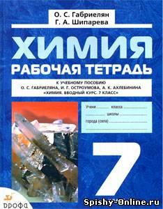 УЧЕБНИК ХИМИЯ ГАБРИЕЛЯН 7 КЛАСС