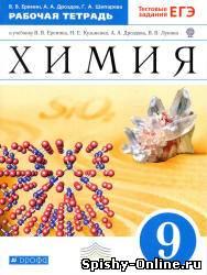 Читать онлайн рабочая тетрадь химия 9 класс решебник