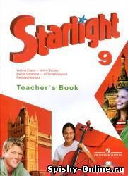 Решебник ГДЗ Starlight 9 класс. Teacher's Book. Баранова Дули Копылова