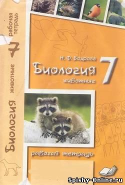 Гдз по биологии 7 класс рабочая тетрадь захаров в. Б. , сонин н. И.