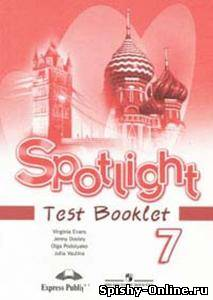 Ключи к тестам Test Booklet spotlight 7 класс Ваулина Эванс