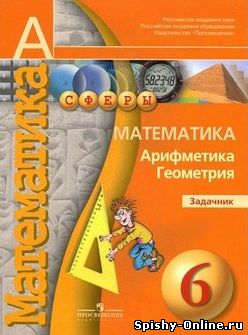 epub сфера бунимович математика 6 класс учебник
