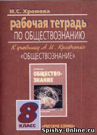 Учебник 9 класс общество кравченко