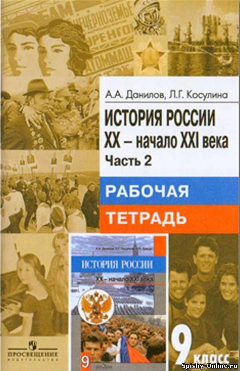 Даниклов и косулина рабочая тетрадь по истории россии 9 класс решебник онлайн