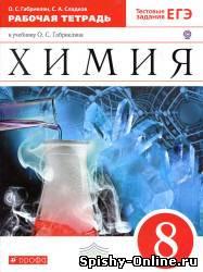 Решебник по химии 8 класс к учебнику габриелян.